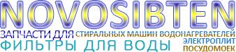 ТЭНы Фильтры Новосибирск